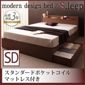 棚・コンセント付き収納ベッド S.leep エス・リープ ポケットコイルマットレス:レギュラー付き セミダブル