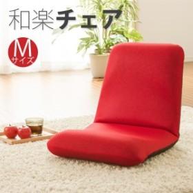 椅子 日本製 和楽チェア Mサイズ 背筋 座椅子 コンパクト チェア A454