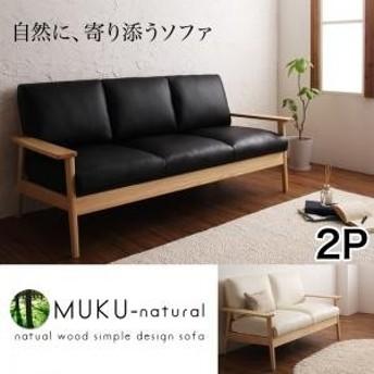 ソファ 2人掛け 天然木シンプルデザイン木肘ソファ MUKU-natural ムク・ナチュラル 2P