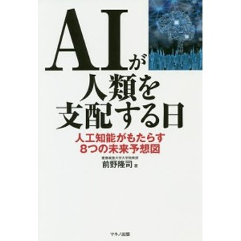 AIが人類を支配する日 人工知能がもたらす8つの未来予想図/前野隆司