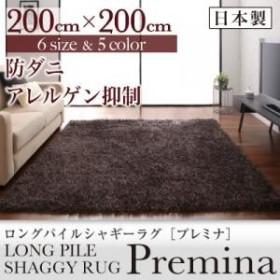 ロングパイルシャギーラグ Premina プレミナ 200×200cm