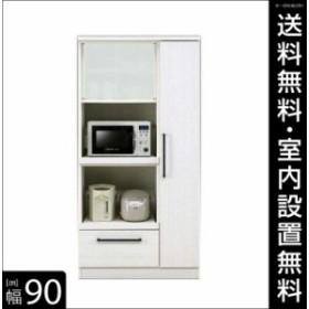 食器棚 収納 完成品 レンジ台 90 ダイニングボード ソリット ホワイト キッチン収納 白 幅90 日本製 レンジラック