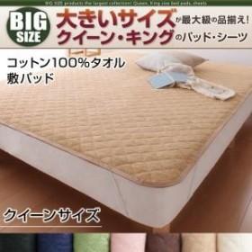 寝心地・カラー・タイプが選べる!大きいサイズのパッド・シーツ シリーズ コットン100%タオル 敷パッド クイー