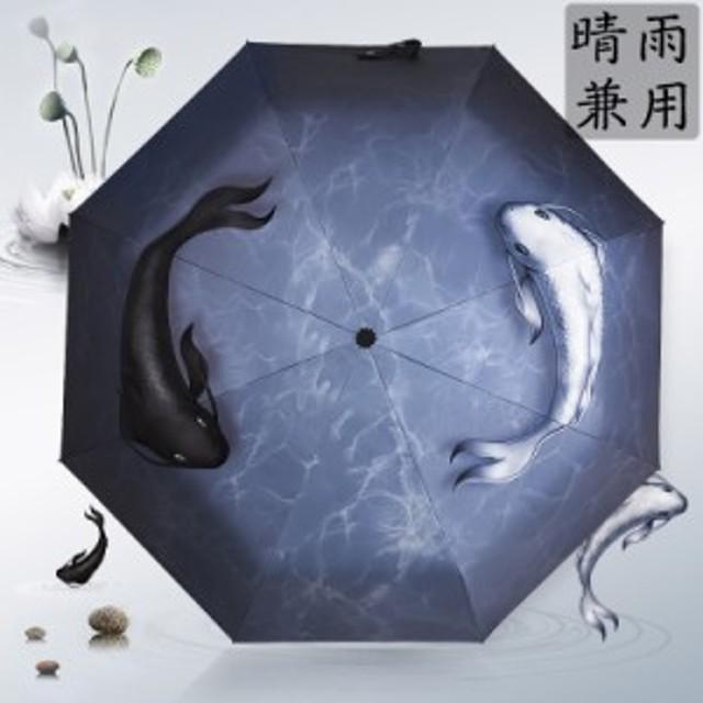 折りたたみ傘 自動開閉 招き魚 二人用 傘 かさ 軽量 メンズ レディース 大きい 超軽量 ワンタッチ 丈夫 晴雨兼用