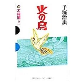 火の鳥(10)−太陽編− 上/手塚治虫