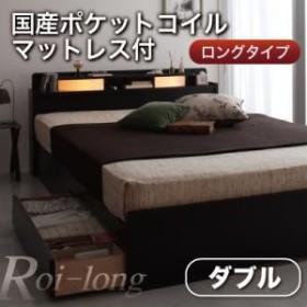 棚・照明付き収納ベッド Roi-long ロイ・ロング 国産ポケットコイルマットレス付き ダブル