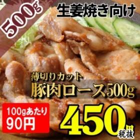 薄切りカット 豚肉ロース500g 生姜焼き向け