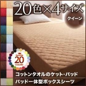 20色から選べる!365日気持ちいい!コットンタオルパッド一体型ボックスシーツ クイーン