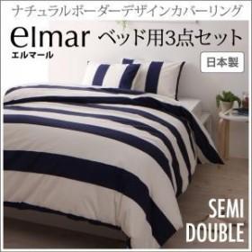 ナチュラルボーダーデザインカバーリング elmar エルマール ベッド用3点セット セミダブル