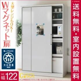 食器棚 引き戸 完成品 レンジ台 122 キッチンボード ホワイト 板扉 収納自慢の大型家電ボード カップボード カータレット 幅122cm 日本製