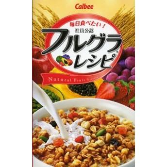 毎日食べたい!Calbee社員公認フルグラレシピ/カルビー株式会社