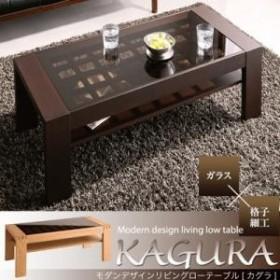 ガラス×格子細工 モダンデザインリビングローテーブル KAGURA かぐら