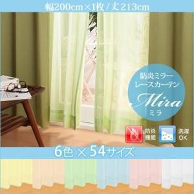 6色×54サイズから選べる防炎ミラーレースカーテン Mira ミラ 幅200cm×1枚 213・218・223cm