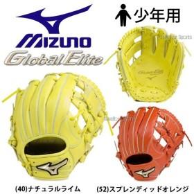 ミズノ MIZUNO 軟式グローブ グラブ  少年 軟式 ジュニア グローバルエリートRG ブランドアンバサダーセレクション 坂本勇人モデル サイズM 1AJGY20113 軟式野球