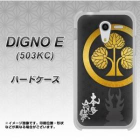 7235f8a5eb ワイモバイル DIGNO E 503KC ハードケース / カバー【AB814 本多忠勝 素材クリア