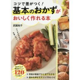コツで差がつく!基本のおかずがおいしく作れる本/武蔵裕子