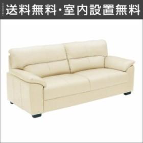 ソファー 3人掛け 牛 本革 ソファ 総本革の高級ソファ ジャパン 3P アイボリー椅子 レザー