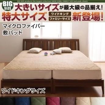 寝心地・カラー・タイプが選べる!大きいサイズのパッド・シーツ シリーズ マイクロファイバー 敷パッド ワイド