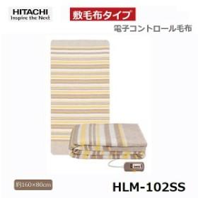 日立 電気 敷毛布 HLM-102SS 約160×80cm 洗える毛布 抗菌 防臭加工 足元をしっかりあたためる 足ほっと配線 キトサン 室温センサー