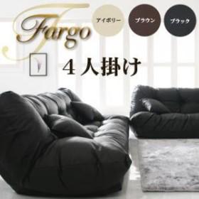 フロアリクライニングソファ Fargo ファーゴ 4人掛け