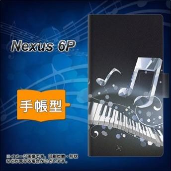 メール便送料無料 Nexus 6P 手帳型スマホケース 【 575 鍵盤に踊る音 】横開き (ネクサス6P/NEXUS6P用/スマホケース/手帳式)