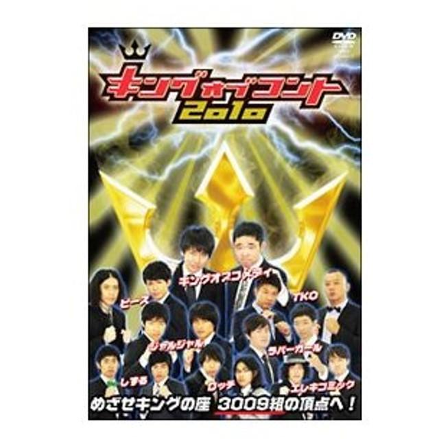 DVD/キングオブコント 2010