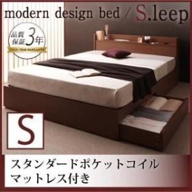 棚・コンセント付き収納ベッド S.leep エス・リープ ポケットコイルマットレス:レギュラー付き シングル