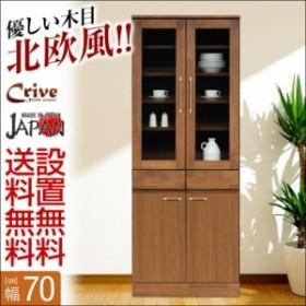 食器棚 収納 完成品 70 ダイニングボード ブラウン 幅70cm キッチンボード クライヴ  日本製