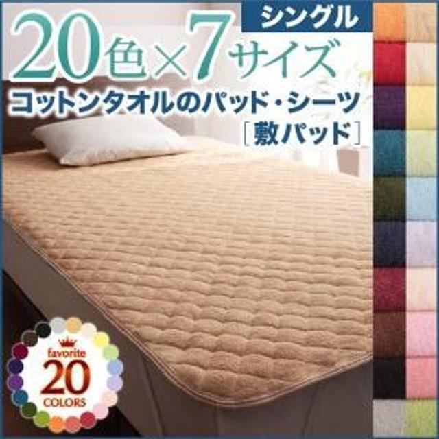 20色から選べる!ザブザブ洗えて気持ちいい!コットンタオルの敷パッド シングル
