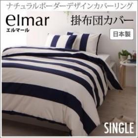 ナチュラルボーダーデザインカバーリング elmar エルマール 掛布団カバー シングル
