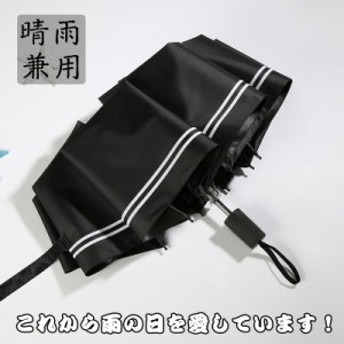 折りたたみ傘 自動開閉 ビジネス 傘 かさ 軽量 メンズ レディース 大きい 超軽量 ワンタッチ 丈夫 晴雨兼用