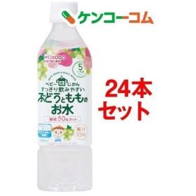 和光堂 ベビーのじかん ぶどうともものお水[5ヶ月頃〜] ( 500mL24本セット )/ ベビーのじかん