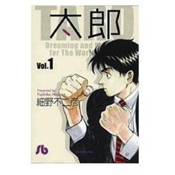 太郎(文庫版)(1) 小学館文庫/細野不二彦(著者)