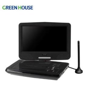 グリーンハウス 10型ワイド ポータブルDVDプレーヤー TVチューナー GH-PDV10MT-BK
