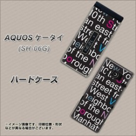 AQUOS ケータイ SH-06G ハードケース / カバー【538 new-york-カラー 素材クリア】(アクオス ケータイ SH-06G/SH06G用)