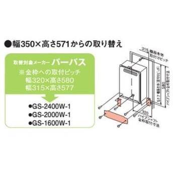 ###♪パーパス 部材【PSM-21】給湯器 パイプシャフト用取替部材