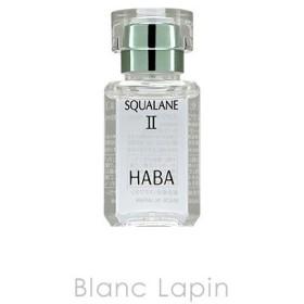 ハーバー HABA スクワランII 15ml [100101]【メール便可】