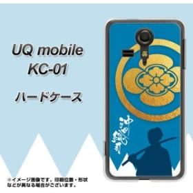 UQ mobile KC-01 ハードケース / カバー【AB824 沖田総司 素材クリア】(ケーシー ゼロイチ(KC-01)/KC01用)