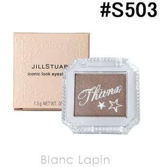 ジルスチュアート JILL STUART アイコニックルックアイシャドウ #S503 thanx 1.5g [278866]【メール便可】【クリアランスセール】
