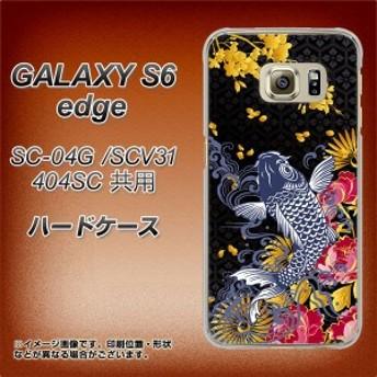 Galaxy S6 edge SC-04G / SCV31 / 404SC ハードケース / カバー【1028 牡丹と鯉 素材クリア】(ギャラクシーS6 エッジ/SC04G)