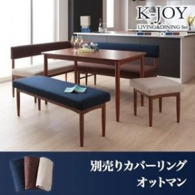 K-JOY ケージョイ 別売りカバーリング オットマン