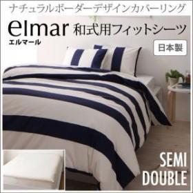 ナチュラルボーダーデザインカバーリング elmar エルマール 和式用フィットシーツ セミダブル