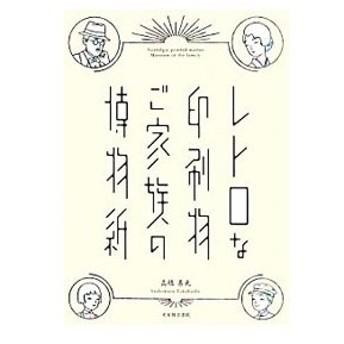 レトロな印刷物ご家族の博物紙/高橋善丸