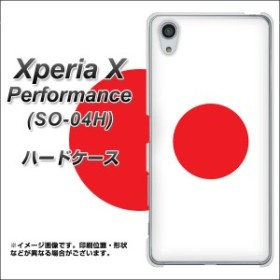 docomo Xperia X Performance SO-04H ハードケース / カバー【681 日本 素材クリア】(docomo エクスペリア X パフォーマンス SO-04H/SO0