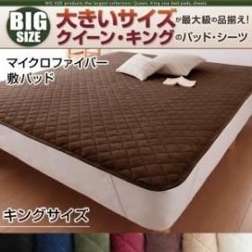 寝心地・カラー・タイプが選べる!大きいサイズのパッド・シーツ シリーズ マイクロファイバー 敷パッド キング
