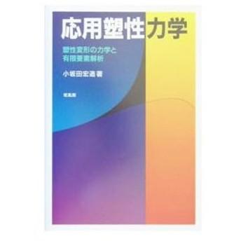 応用塑性力学/小坂田 宏造