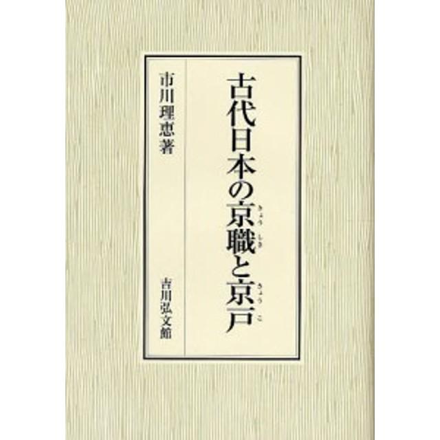 古代日本の京職と京戸/市川理恵 ...