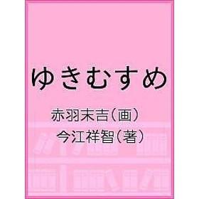 ゆきむすめ/赤羽末吉/今江祥智