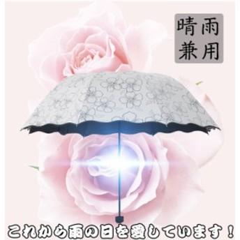 折りたたみ傘 折り畳み傘 日傘 レディース 可愛い傘 三折り傘 超軽量 丈夫 晴雨兼用