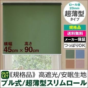 【規格品】超薄型スリムロールスクリーン プル式/安眠生地(ヴェール) 横幅45cm×高さ90cm